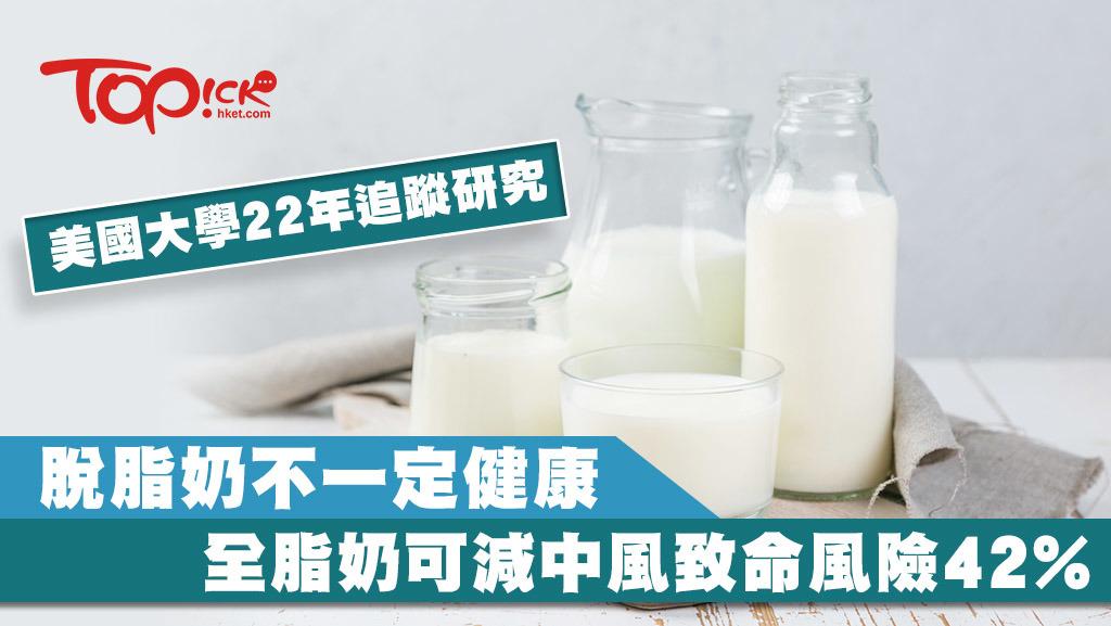2018-07-20 美國大學研究:全脂奶較含添加糖脫脂奶健康 減中風致命風險