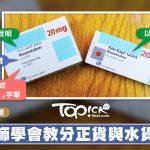 2018-07-24 水貨或滲入冒牌貨致藥物失效 藥劑師學會教認住正貨藥物4大特徵
