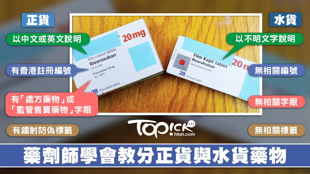 香港醫院藥劑師學會提醒公眾應選購正貨藥物,以策安全。