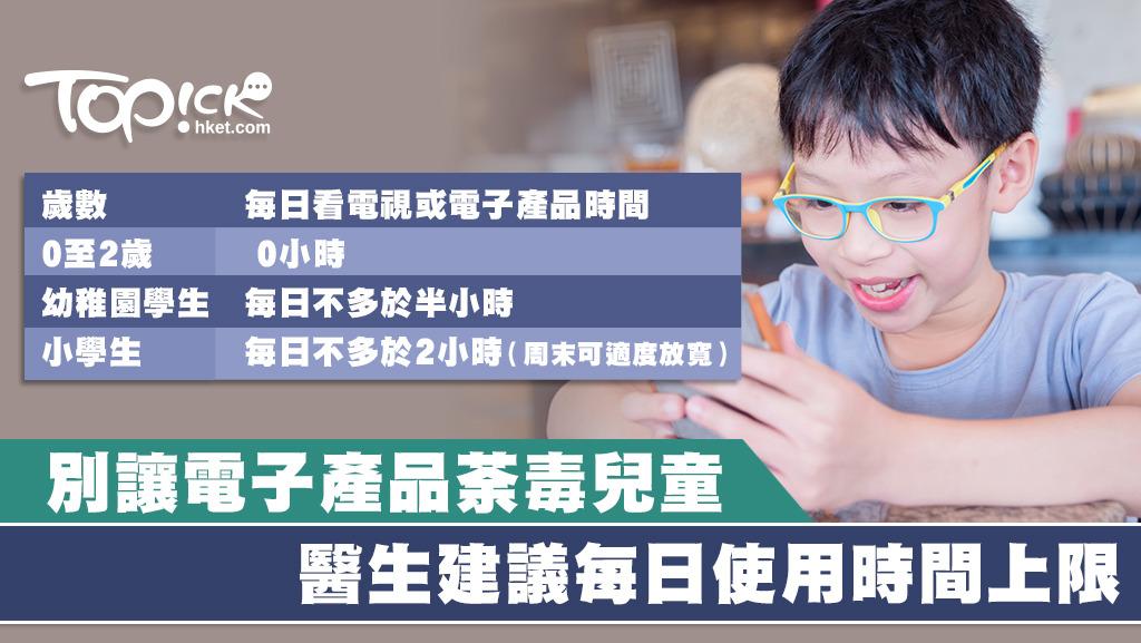 兒科醫生建議小學生每日觀看電子屏幕不應多於2小時。