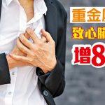 2018-08-31 重金屬污染 增心臟病風險