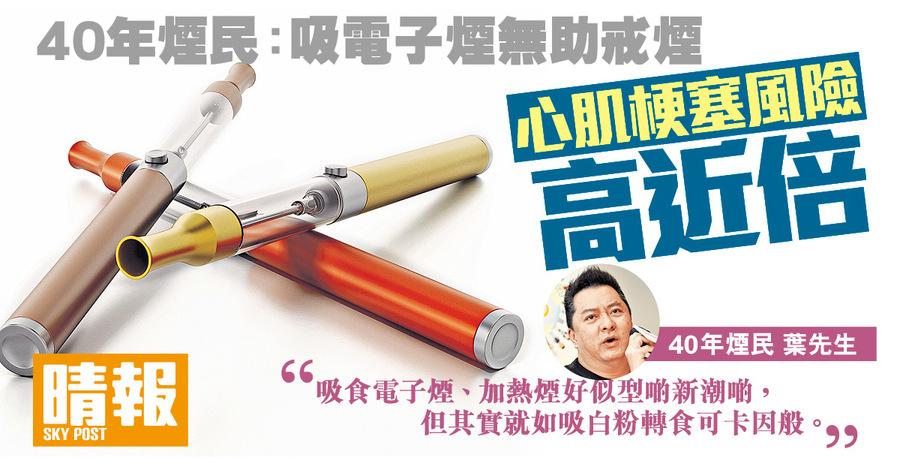 2018-09-28 吸電子煙 心肌梗塞風險高近倍 40年煙民:無助戒煙