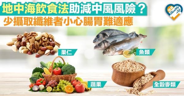 2018-09-27 英研究指地中海飲食法 助減肥及中風風險