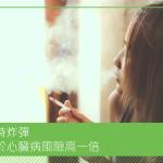 2018-10-28 吸煙如計時炸彈 女煙民死於心臟病風險高一倍