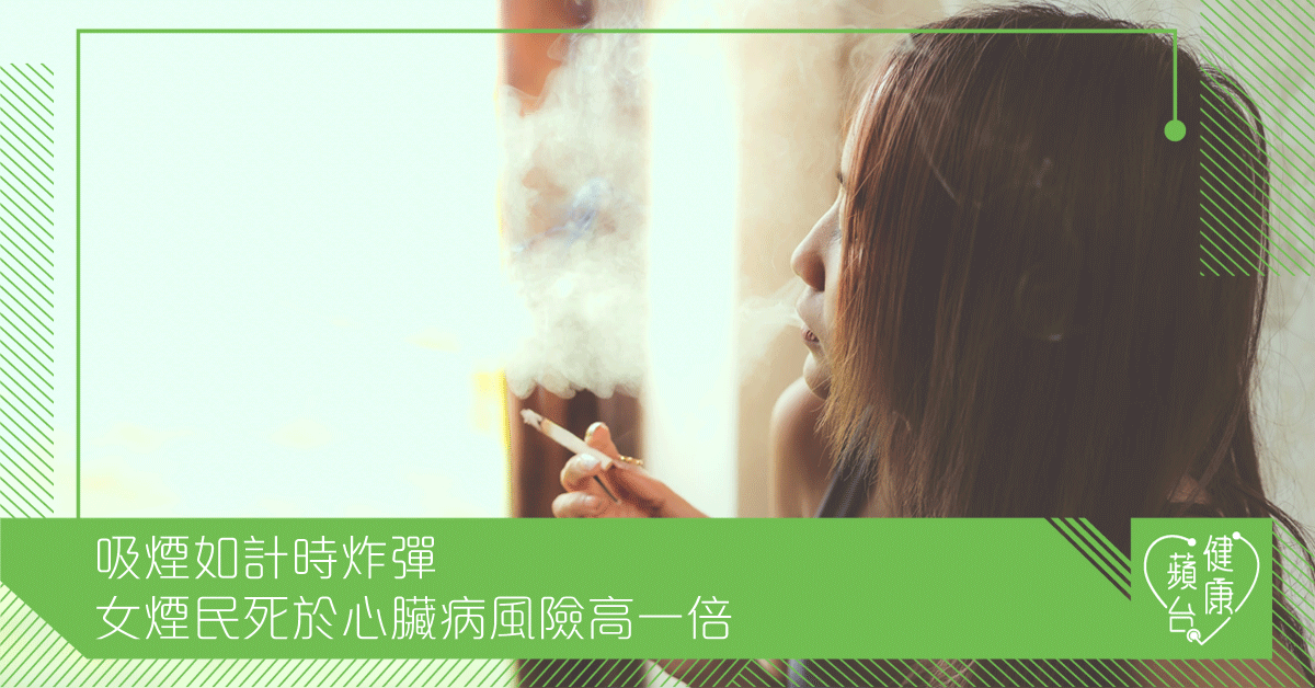 吸煙如計時炸彈 女煙民死於心臟病風險高一倍
