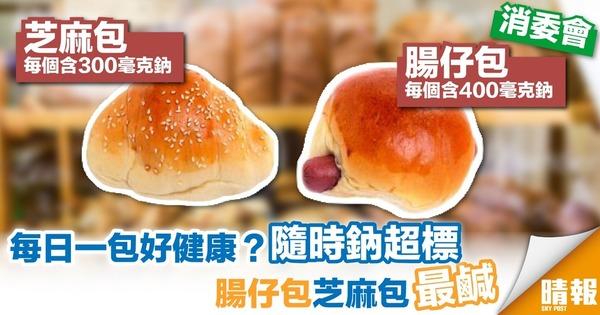 2018-11-15 【消委會】15%麵包高脂高鈉 一個腸仔包鈉含量佔全日限量3成