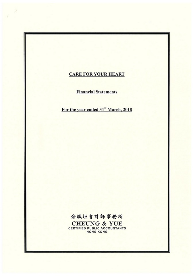 核數報告 2017-2018