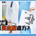 功效不比降血壓藥差 研究發現運動或可成高血壓處方