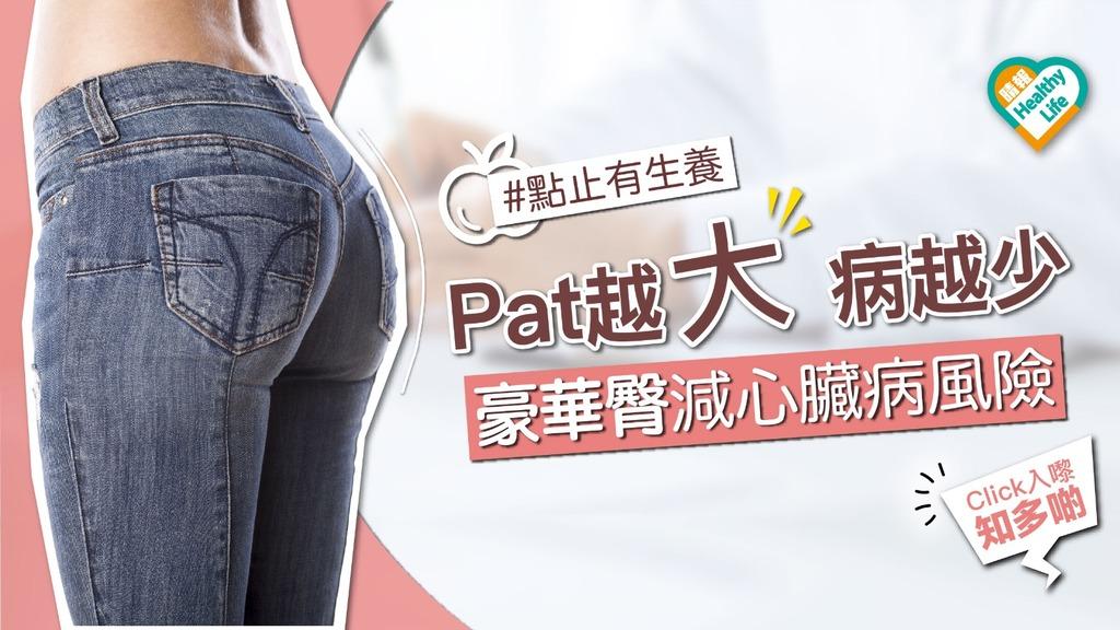 PatPat大可減患病風險?