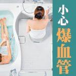 Dr.東:嚴寒來襲 小心出浴藏中風殺機