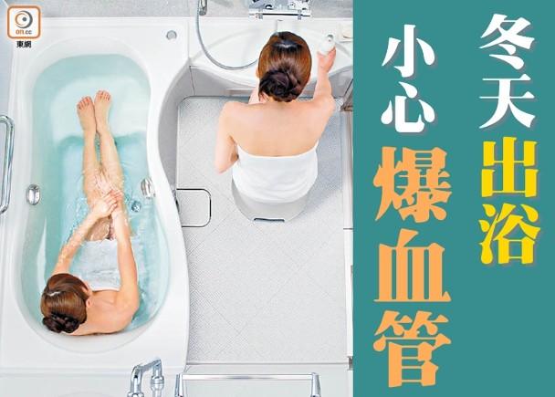 冬天沖熱水涼雖能驅走寒意,但「出浴」時最易「爆血管」。
