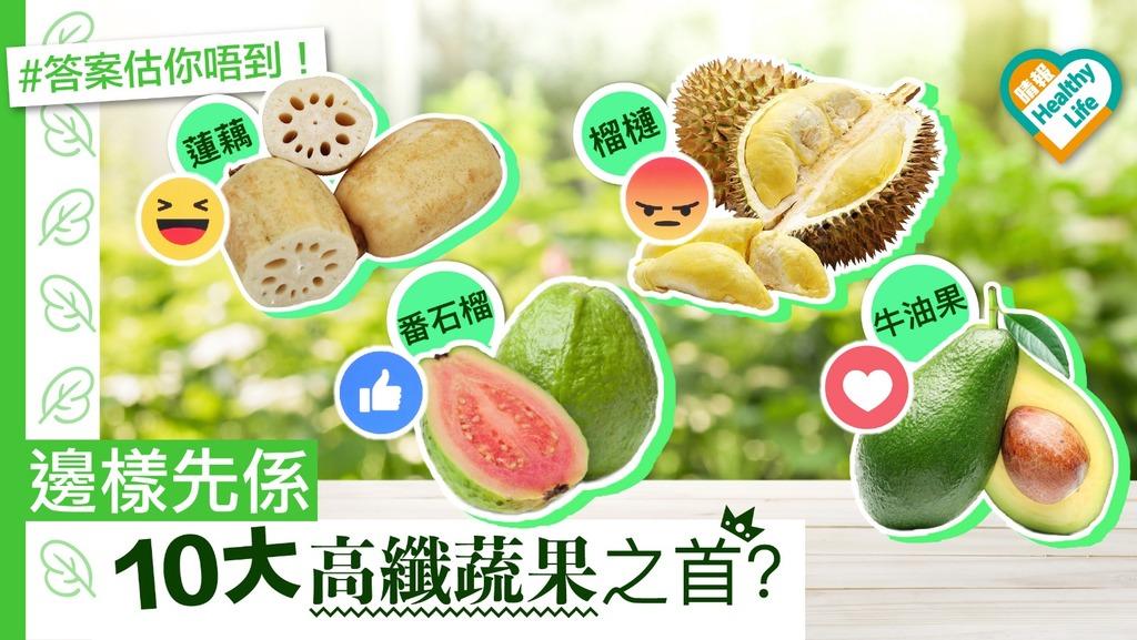 纖維愈高愈有益 10大高纖蔬果降低慢性病風險及死亡率