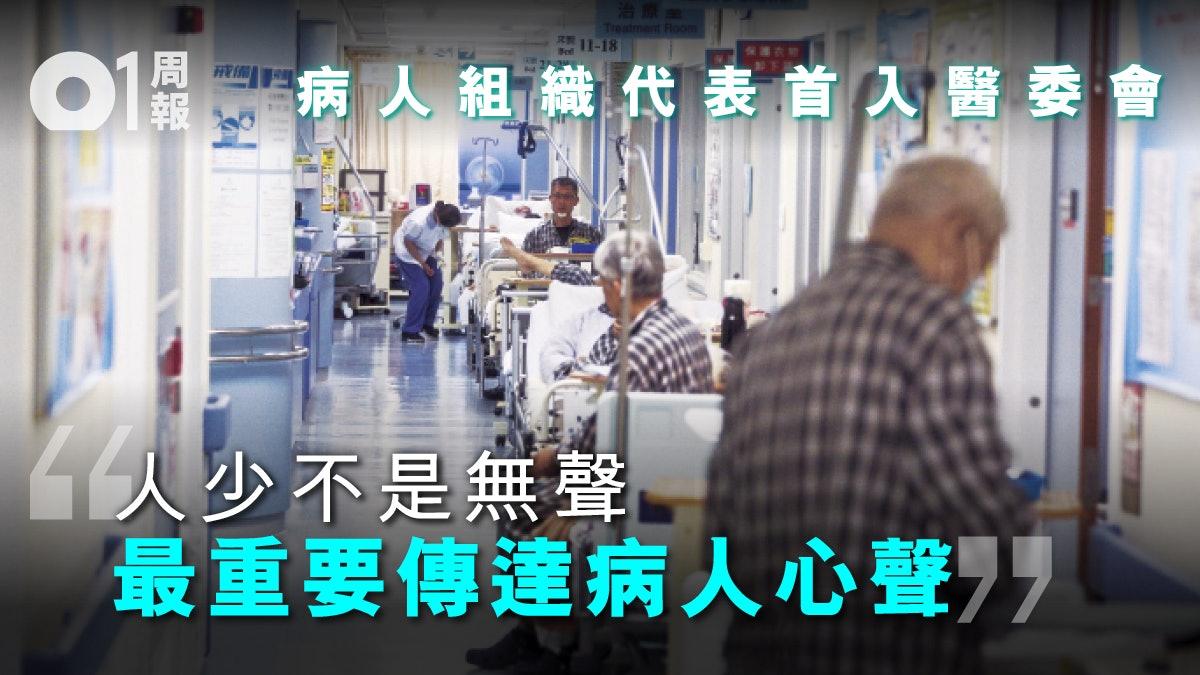 醫委會改革路漫漫 醫患權益如何求索?