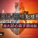 通波仔/搭橋點樣揀? 心臟科醫生詳析兩大冠心病手術特點