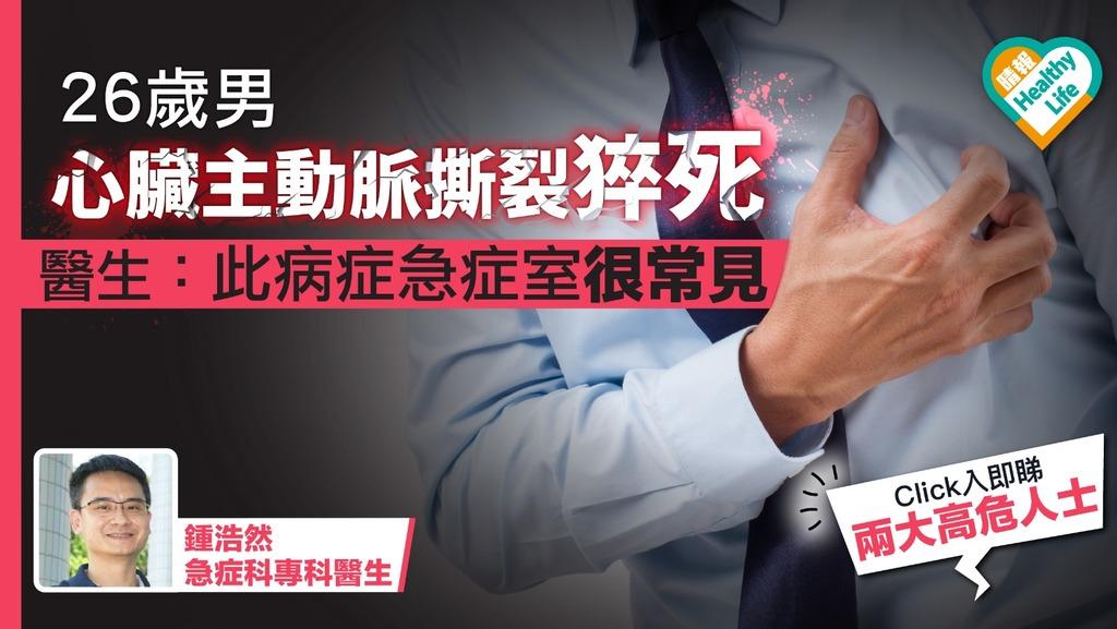 26歲男心臟主動脈撕裂猝死 醫生︰此病症急症室很常見