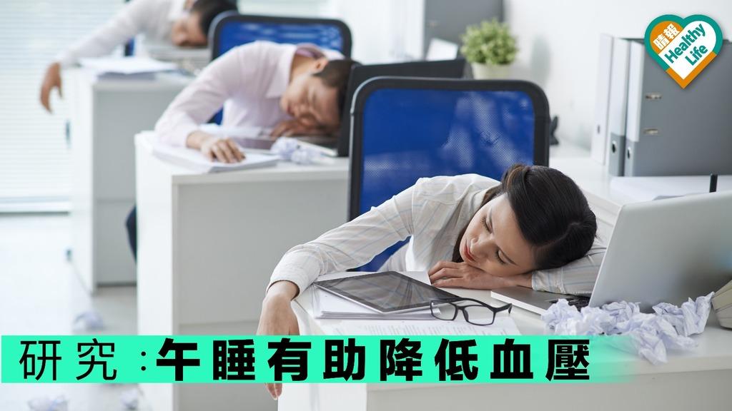 研究︰午睡有助降低血壓