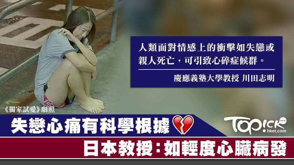 失戀後心隱隱作痛有科學根據 日本教授:失戀心痛如輕度心臟病發
