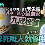 40歲出頭高瘦男患高膽固醇 最愛食餐蛋麵、薯片 險死急通波仔