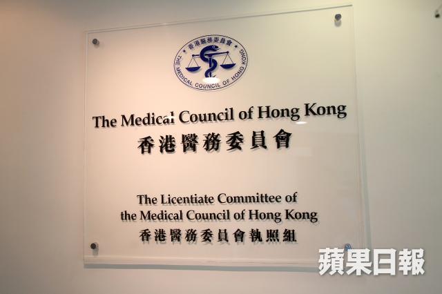 醫委會醫生委員及業外委員均不支持民建聯方案。
