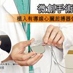 「微創手術風險低 植入有導線心臟起搏器傷口僅1.5吋」