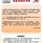 【會員通訊】2019年8月
