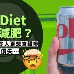 【職場健康】減肥飲品比全糖飲品不健康? 研究:或增心臟病風險