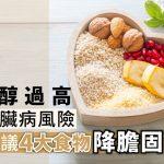 膽固醇過高增患心臟病風險 研究建議4大食物降膽固醇