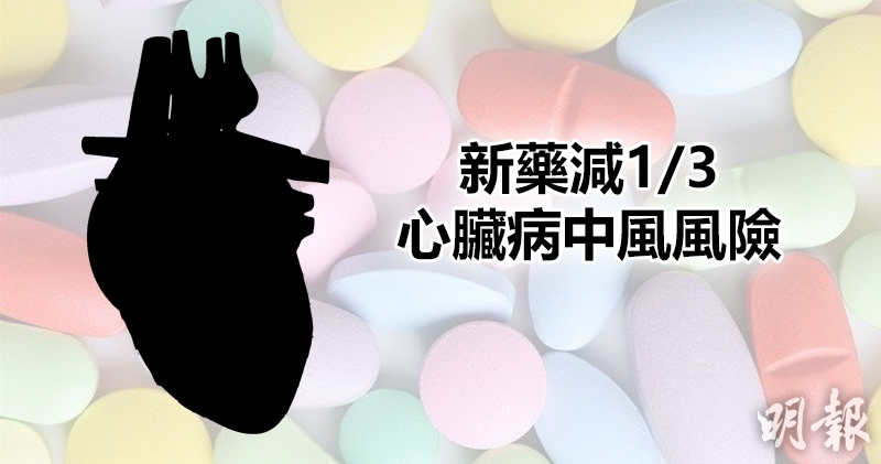研究:四合一新藥助減1/3心臟病中風風險