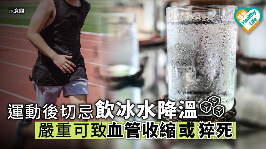 運動後忌即飲冰水降溫 嚴重可致血管收縮或猝死