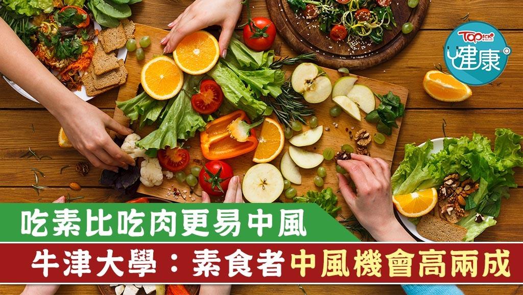 【素食研究】吃素比吃肉更易中風 牛津大學:素食者中風機會高兩成