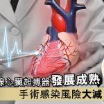 有導線心臟起搏器 發展成熟 手術感染風險大減