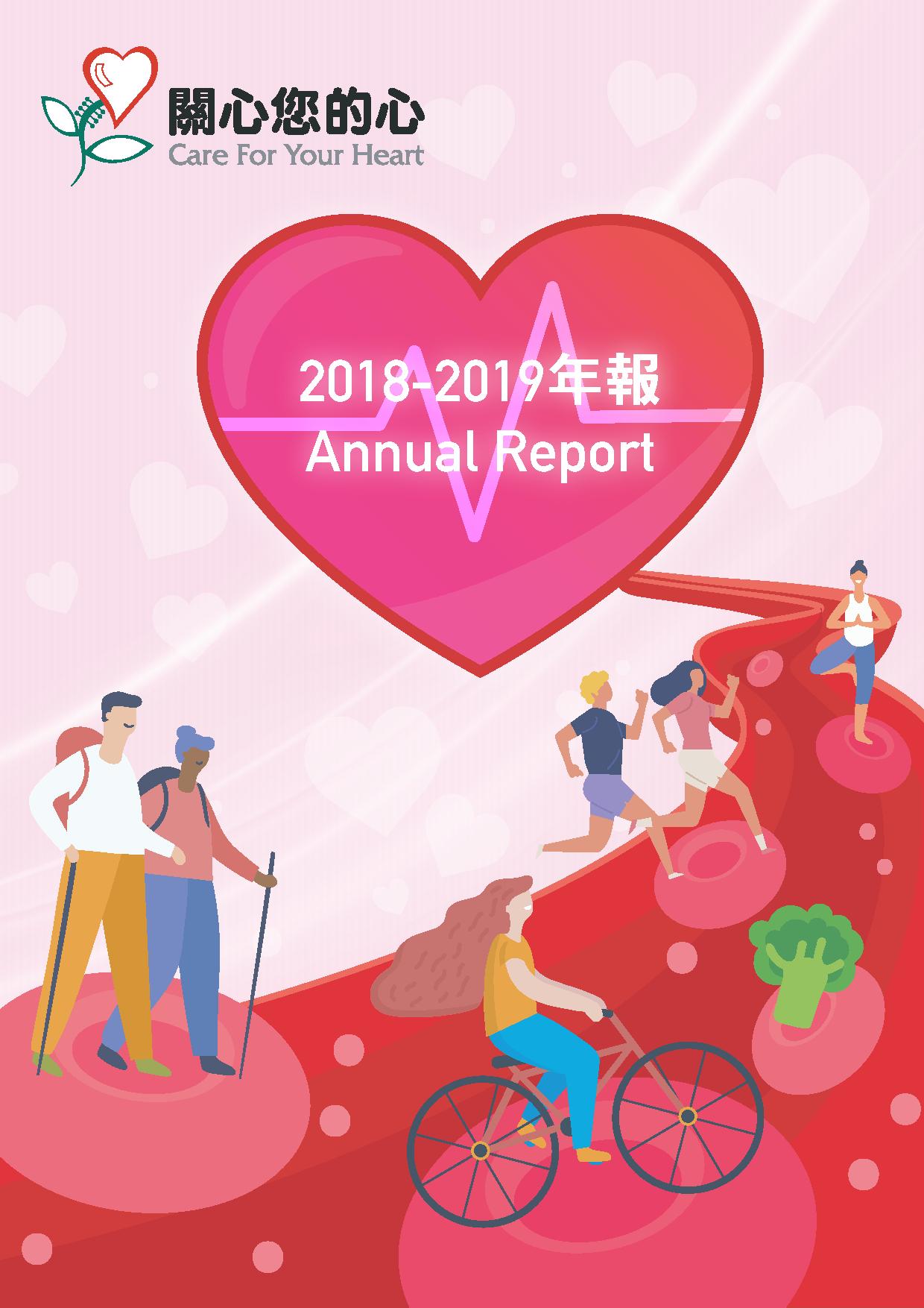 週年年報 2018-2019