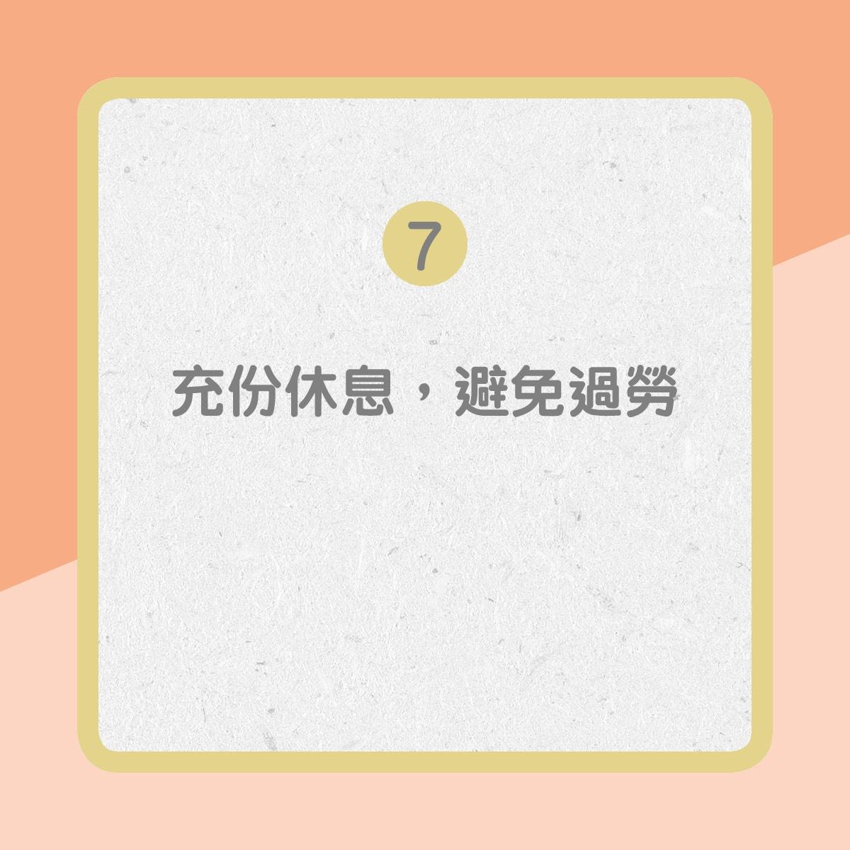 【心臟衰竭治療】7. 充份休息,避免過勞(01製圖)