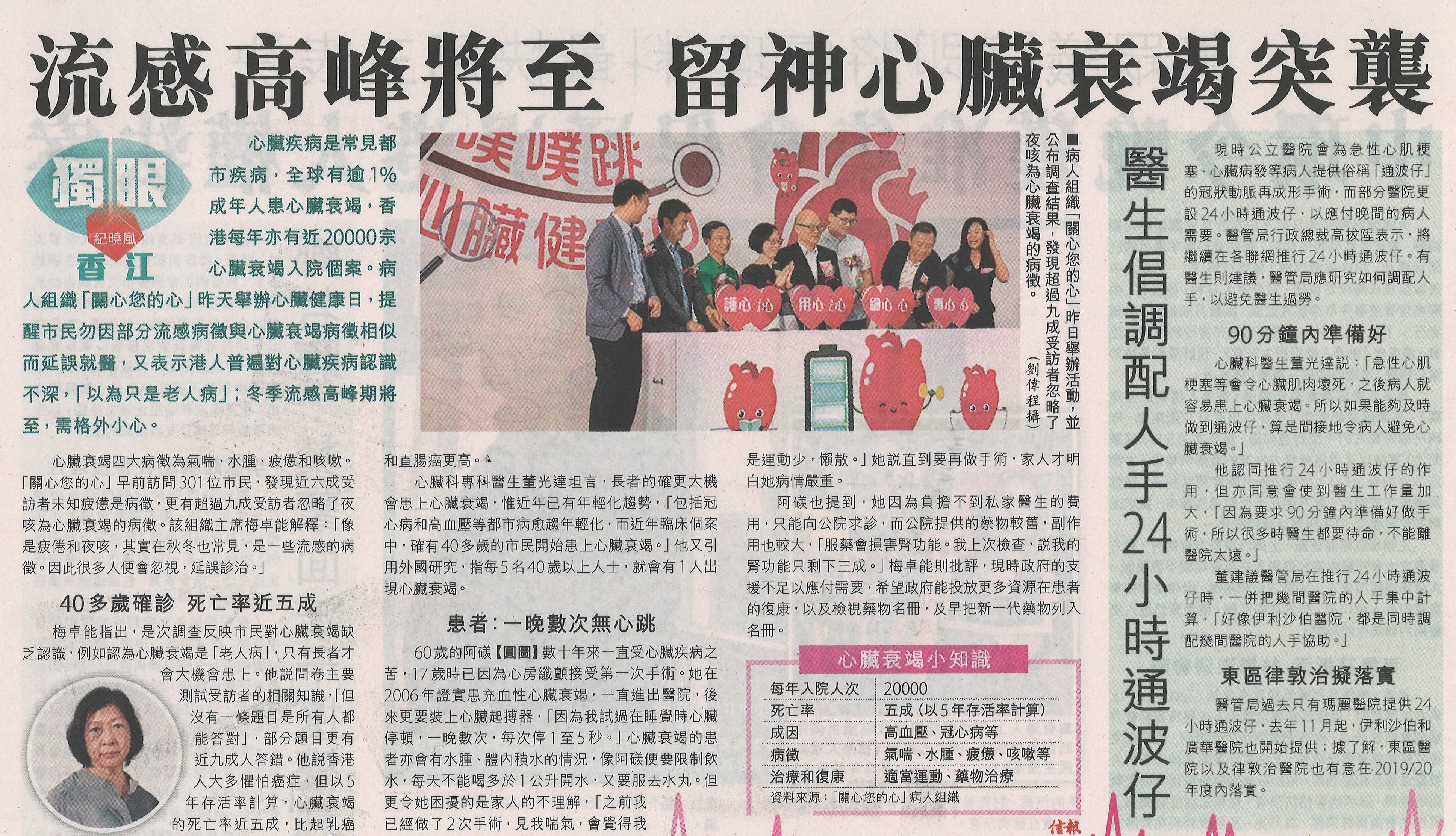 Hong Kong Economic Journal A12 14 Oct 2019