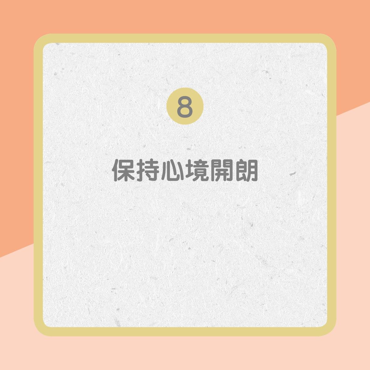 【心臟衰竭治療】8. 保持心境開朗(01製圖)