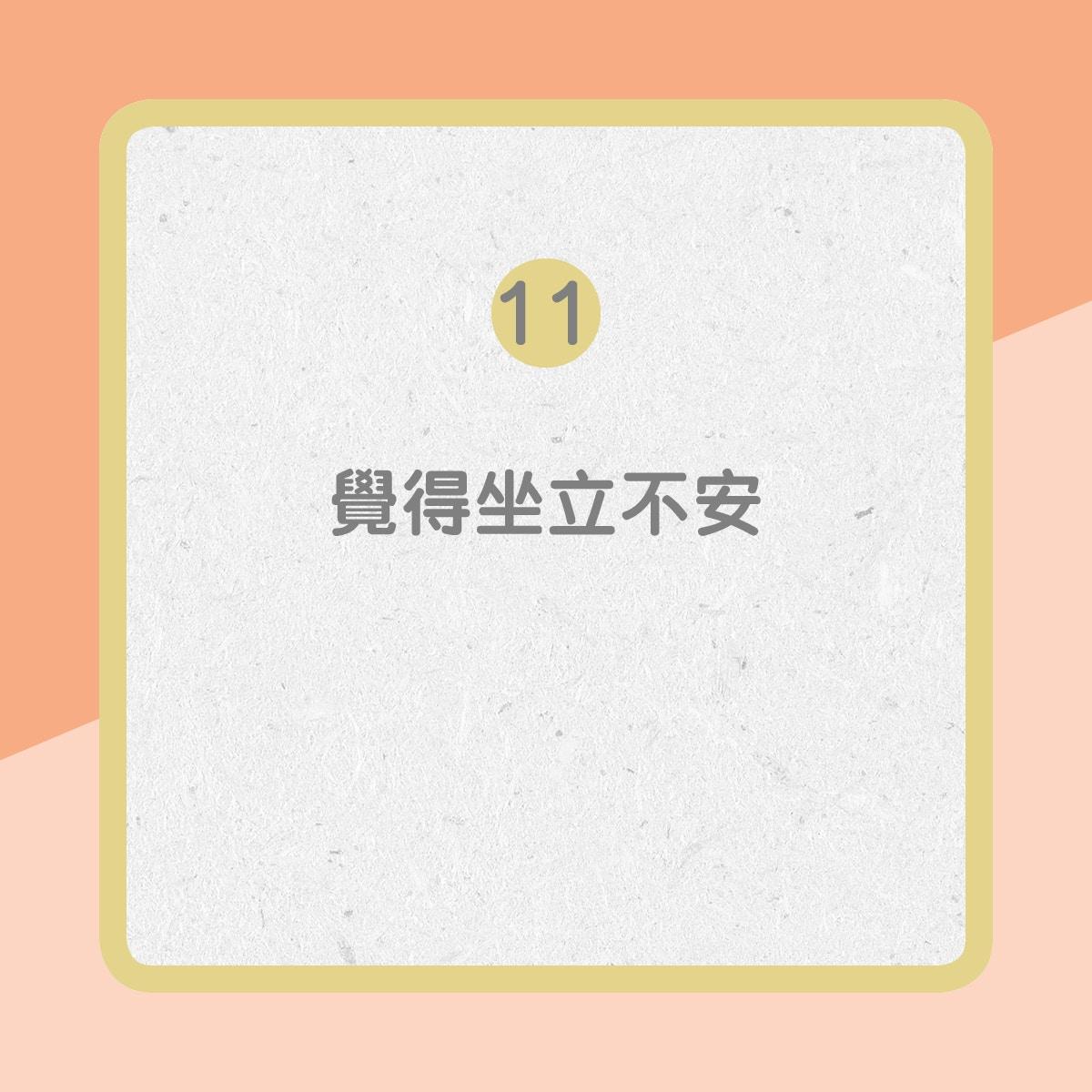 【心臟衰竭病徵】11. 覺得坐立不安(01製圖)