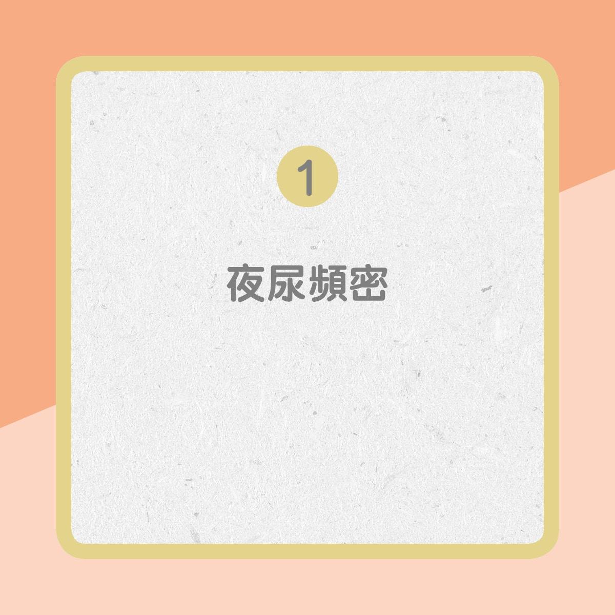 【心臟衰竭病徵】1. 夜尿頻密(01製圖)