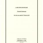 核數報告 2018-2019