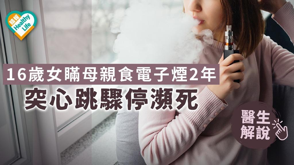 16歲女瞞母親食電子煙2年 突心跳驟停瀕死