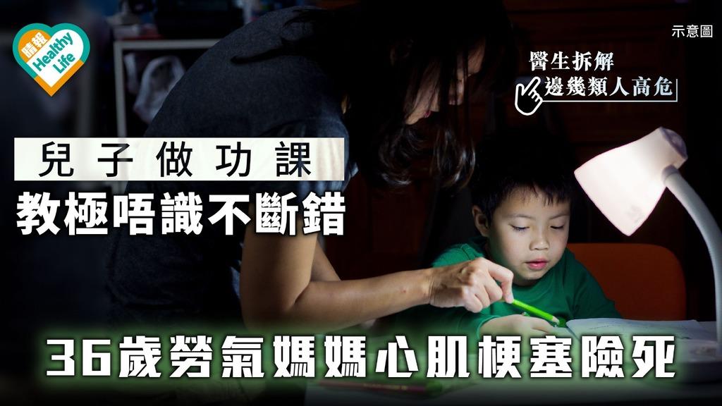 36歲勞氣媽媽教兒子做功課 竟誘發心肌梗塞發作險死
