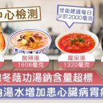 【高鹽高鈉】高鈉湯水易增患心臟病胃癌風險 日飲一碗麵豉湯達每日攝取量一半