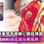 磁力共振兼容有導線心臟起搏器 病人可做MRI減延誤治療風險