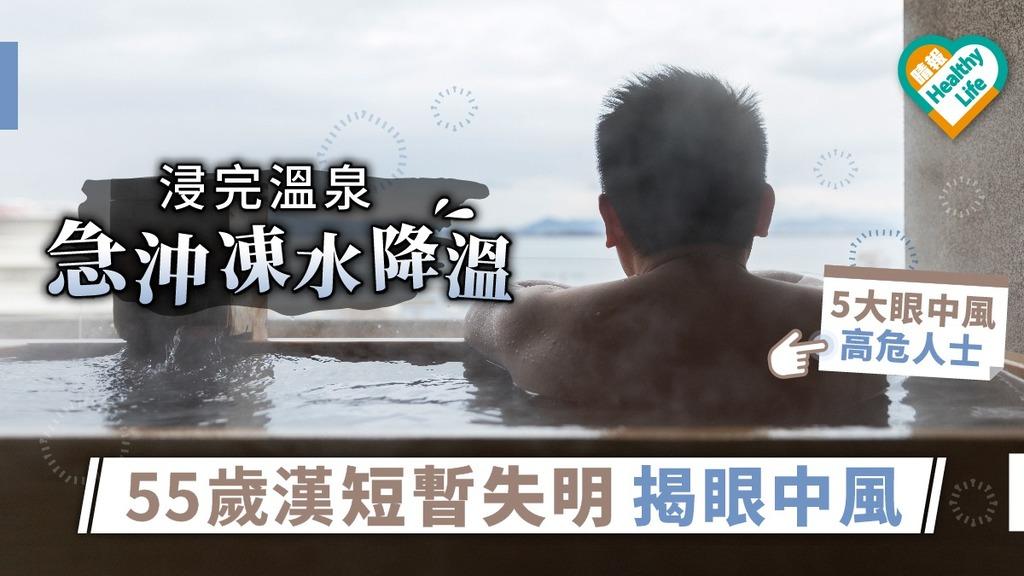 浸完溫泉急沖凍水降溫 55歲漢短暫失明揭眼中風