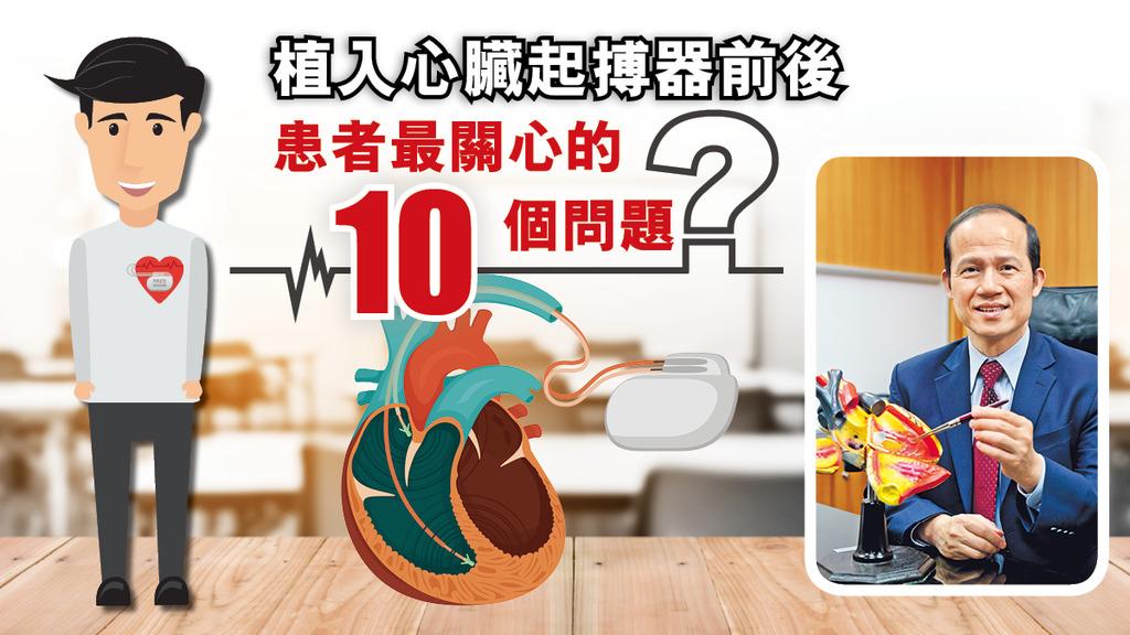 植入心臟起搏器前後 患者最關心的10個問題