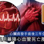 心臟病發手術後三年仍屬高風險 延長用藥降心血管死亡風險21%