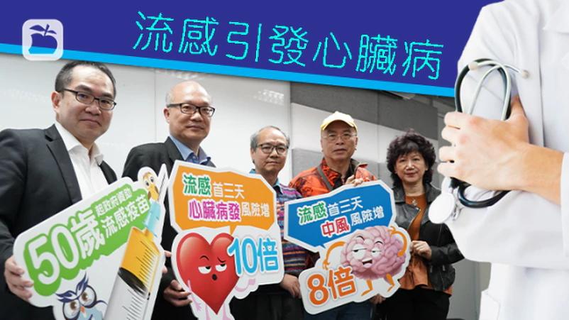 蕭頌華(左一)呼籲中風及心臟病人每年打流感針,減低染病後的併發症及死亡風險。伍嘉亮攝