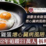 【哈佛研究】每日食雞蛋增心臟病風險?哈佛32年追蹤21萬人得出答案