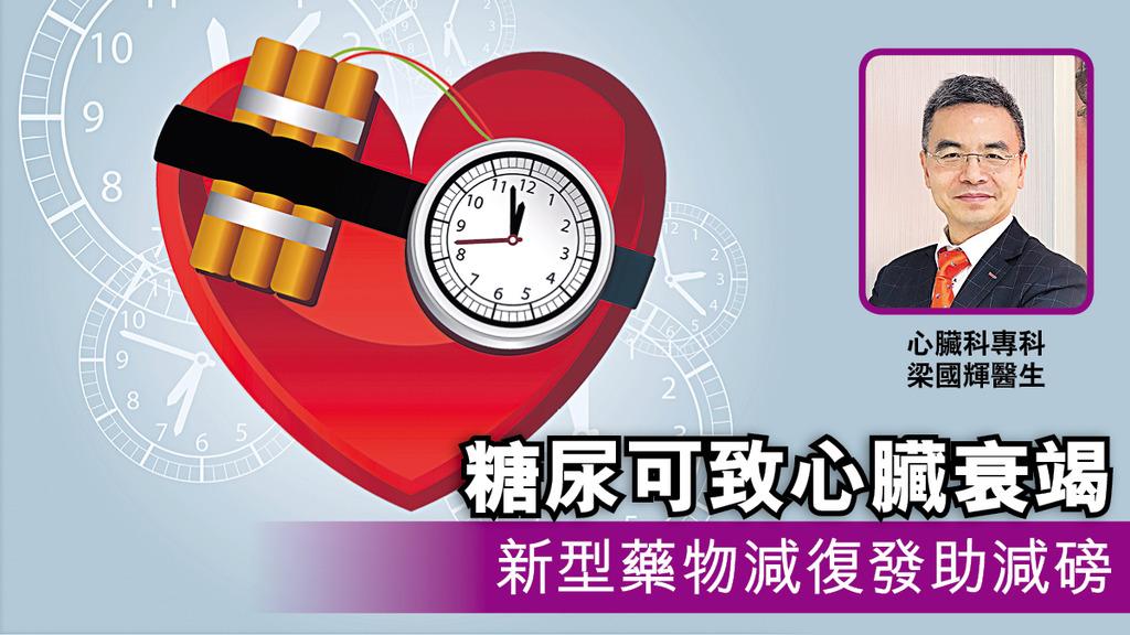 糖尿可致心臟衰竭 新型藥物減復發助減磅
