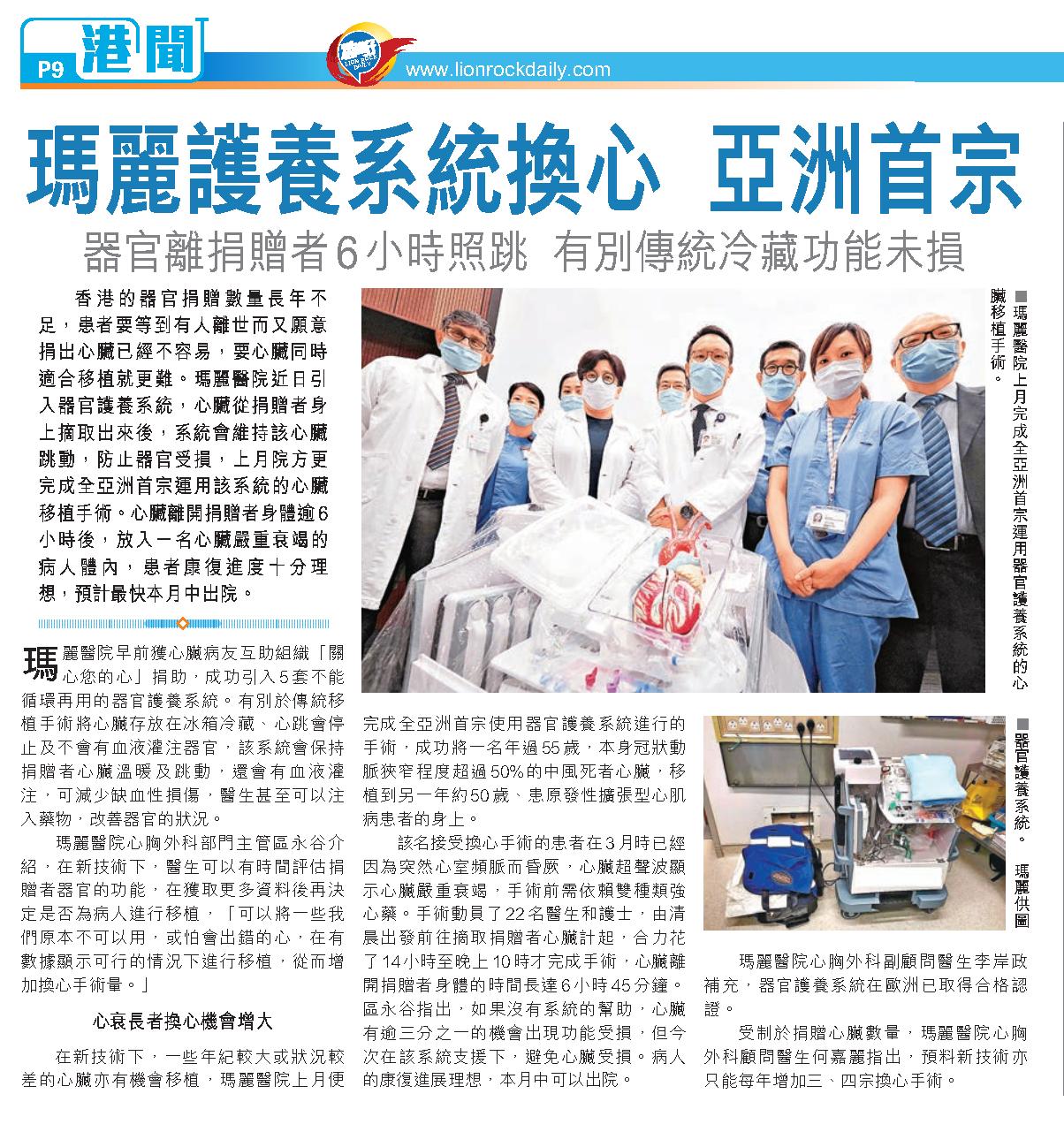瑪麗護養系統換心 亞洲首宗