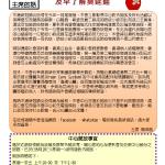 【會員通訊】2020年6月